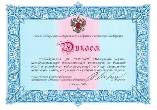 Диплом Совета Федерации Федерального собрания РФ