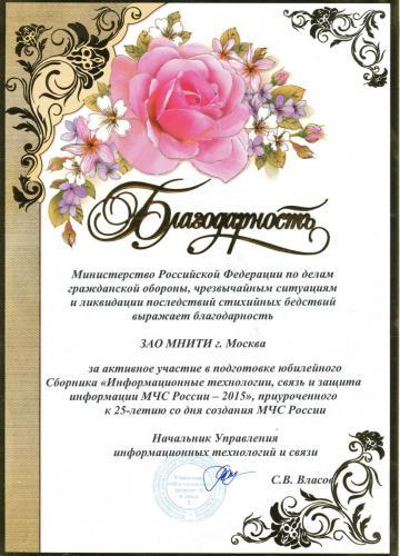 Благодарность Министерства Российской Федерации по делам гражданской обороны, чрезвычайным ситуациям и ликвидации последствий стихийных бедствий