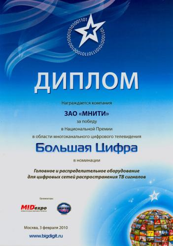 Диплом Национальной Ассоциации Телерадиовещателей (НАТ)