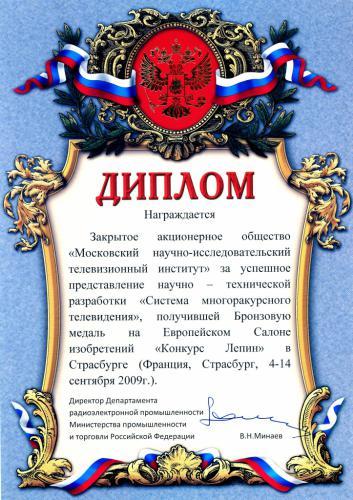 Диплом Департамента радиоэлектрнной промышленности Министерства промышленности и торговли Российской Федерации