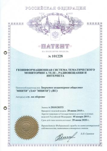 Геоинформационная система тематического мониторинга теле-, радиовещания и интернета