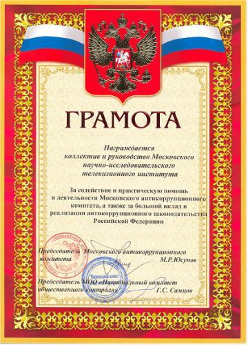 Грамота Московского антикоррупционного комитета
