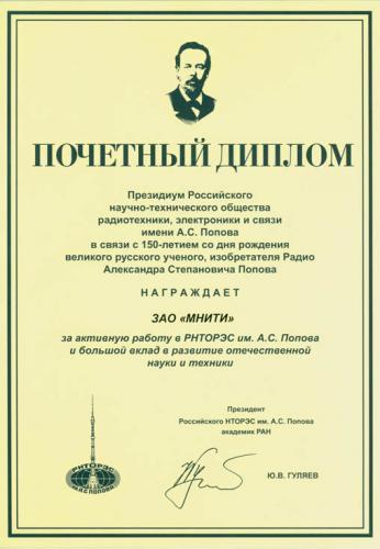 Диплом РНТОРЭС им. А.С. Попова