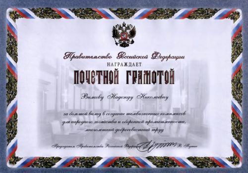 Почетная  грамота  Правительства  Российской  Федерации