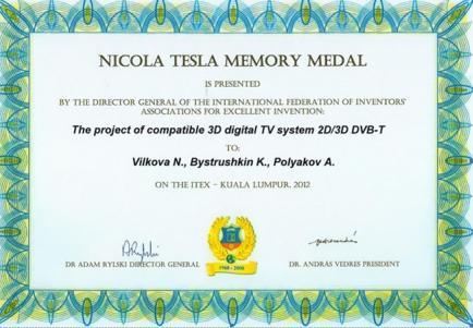 Проект российской совместимой системы стереоскопического цифрового телевидения 2D/3D DVB-T
