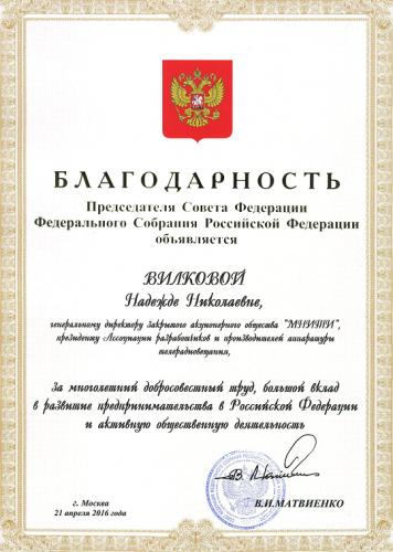 Благодарность Председателя Совета Федерации Федерального Собрания