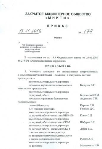 Комиссия по профилактике коррупционных правонарушений