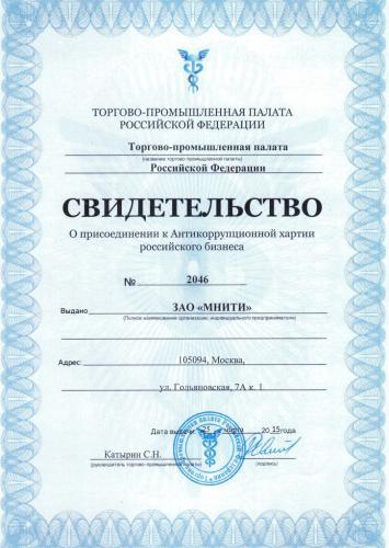 Свидетельство о присоединении к Антикоррупционной хартии российского бизнеса