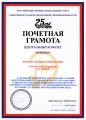Почетная грамота Центрального комитета Российского профессионального союза работников радиоэлектронной промышленности
