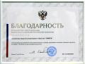 Благодарность Председателя Совета Федерации Федерального Собрания Российской Федерации,